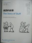 【書寶二手書T2/社會_OFQ】東西的故事_安妮.雷納