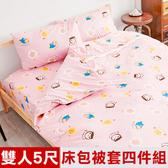 【奶油獅】同樂會系列-精梳純棉床包兩用被四件組雙人5尺-櫻花粉