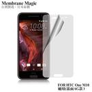 魔力 HTC One M10 霧面防眩螢幕保護貼