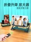 橫豎4K藍光高清手機放大器螢幕大屏超清神器投影護眼3D鏡顯示6D屏抽拉升降式懶人支 阿卡娜