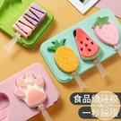 家用自制雪糕模具做冰淇淋冰糕冰棍冰棒兒童...