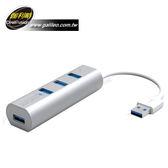 伽利略 USB3.0 4埠快充HUB 鋁合金