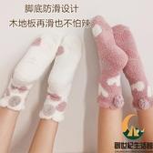 2雙裝 日系可愛居家地板襪睡眠襪珊瑚絨冬短襪子女【創世紀生活館】