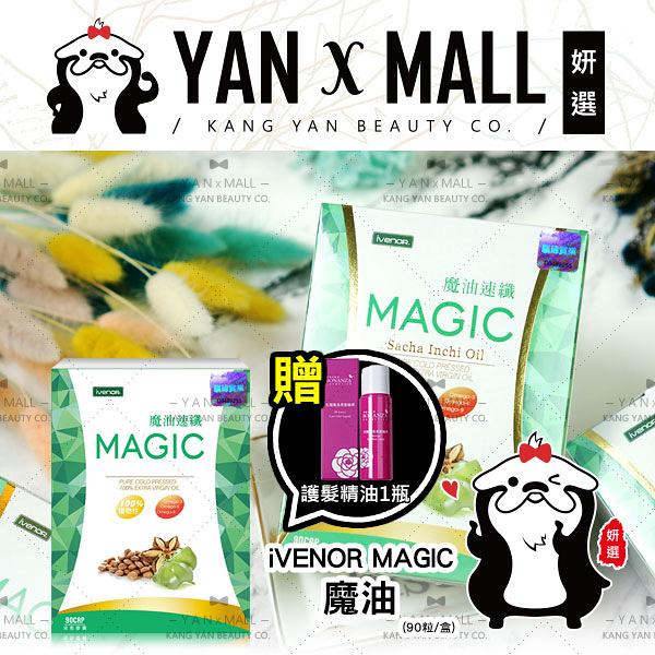 贈-護髮精油|iVENOR MAGIC 魔油速纖 (印加果油液態軟膠囊) (90粒/盒)【妍選】