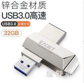 隨身碟 32g高速USB3.0激光隨身碟旋轉金屬32g BF5711【旅行者】