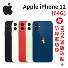 Apple iPhone 12 (64G) 6.1 吋 5G 智慧型手機《贈 hoda滿版玻貼+透明保護殼》[24期0利率]