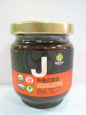 喜樂之泉~有機豆瓣醬180公克/罐