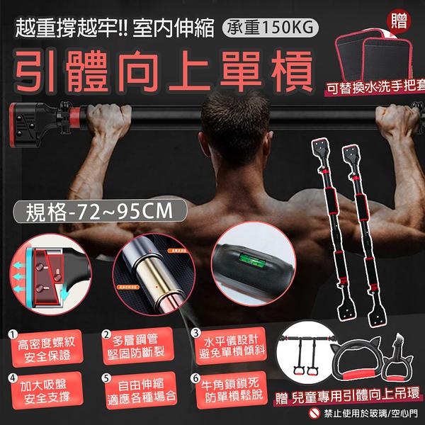 【TAS】新款 室內健身專用【72~95CM】 引體向上單槓 含兒童引體向上吊環一套 D83012 D83014