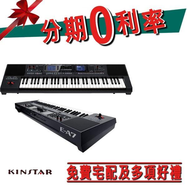 【金聲樂器】ROLAND E-A7 雙銀幕旗艦機種61鍵電子琴鍵盤/可擴充自動伴奏琴/含原廠琴袋/送DP-10踏板