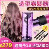 捲風罩 電吹風機魔法龍捲風捲髮神器懶人吹大波浪捲風罩自動卷髮筒捲髮器