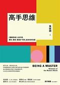 高手思維:《羅輯思維》人氣作家,要新、要硬、要讓你「得到」最有用的知識