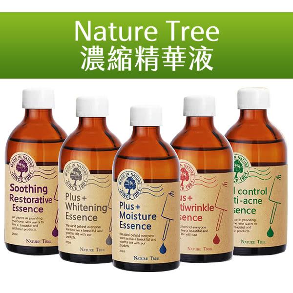 Nature Tree 濃縮精華液 250ml 精華安瓶原液 多款可選【小紅帽美妝】