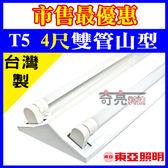 【奇亮科技】含稅 東亞 FS-28243 T5山型燈 4尺 雙管 含T5燈管 山形燈