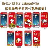 Hello Kitty彩繪貼 iPhone 5 5S 螢幕保護貼+背蓋貼 (11代) 凱蒂貓
