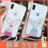 蘋果 i8 Plus XR XS MAX iX i7 Plus I6S plus 夢幻魚尾鑽殼 手機殼 水鑽殼 訂製