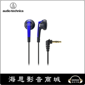 【海恩數位】日本鐵三角 audio-technica ATH-C505 耳塞式耳機 享受充滿魄力的低音域再生 藍色