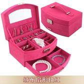首飾盒 扇形大公主 飾品收納盒首飾化妝盒手飾盒結婚禮物月光節