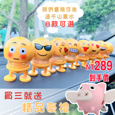 搖頭娃娃 吊飾擺件 笑臉表情包彈簧搖頭小公仔汽車擺件抖音網紅車載車上車內裝飾品 8款可選