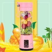 料理機便攜式榨汁機家用水果小型充電迷你炸果汁機電動學生榨汁杯榨汁機 潮流衣舍