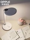 歐普led小台燈可充電護眼書桌小學生宿舍保視力大容量兒童護眼燈 小城靚鋪