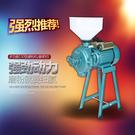 多功能五谷雜糧150粉碎機家用 磨粉機干濕兩用研磨機超細磨漿機220VNMS 小明同學