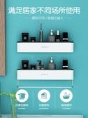 免打孔浴室置物架衛生間廁所墻上毛巾架壁掛洗手間洗漱臺收納 潮流衣舍