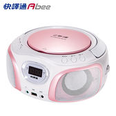 【Abee 快譯通】手提CD立體音響 粉色 (CD51)