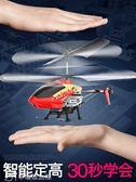 遙控模型 ?遙控飛機直升機耐摔充電動男孩兒童玩具防撞搖空航模型小無人機 igo辛瑞拉