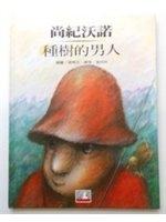 二手書博民逛書店 《種樹的男人》 R2Y ISBN:957892545X│尚紀沃諾