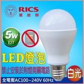 麗酷獅 5W LED燈泡 白光