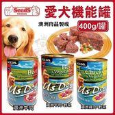 *KING WANG*【單罐】SEEDS愛犬機能餐罐-US DOG 三種口味可選/單罐400g
