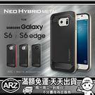 SGP 經典雙層金屬邊框 Galaxy S6 G9208 Neo Hybrid Metal 鋁合金框邊手機殼 保護殼(後軟) 軟殼 手機套
