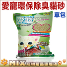 ◆MIX米克斯◆【超取限2包】日本愛寵.環保除臭豆腐砂加量包大容量7L貓砂【約7-10天內出貨】