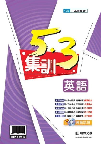 5‧3集訓-英語(109年升高中)