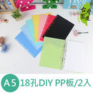 珠友 SS-10105 A5/25K 18孔PP板DIY封面/活頁封面板/分段卡/2入(粉彩色)