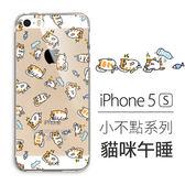 [Apple iPhone 5 / 5S] 小不點系列 客製化手機殼 貓咪 馬莉兄弟 Running Man 劉在錫 宋智孝 李光洙 金鐘國