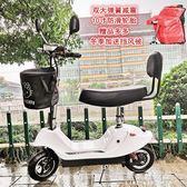 摺疊迷你電動車成人女士電動代步車接送孩子兩輪小型電瓶車滑板車 果果輕時尚NMS