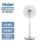 Haier海爾 16吋DC直流變頻遙控風扇 KF-4010S5
