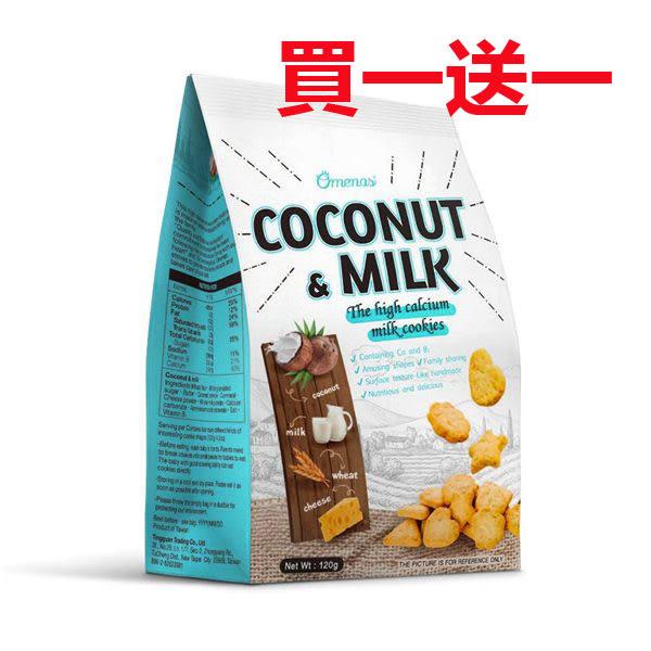 Omenas 高鈣牛奶餅乾 椰子牛奶(120g/包)