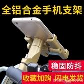 熱銷手機支架A11鋁合金摩托車手機導航支架機車自行車手機固定架騎行裝備通用 智慧e家