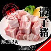 【活動價88折】【海肉管家-全省免運】去皮一口骰子豬X6包【每包200克±10%】