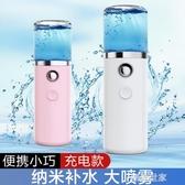 補水噴霧儀器蒸臉器納米冷噴小型便攜式隨身保濕臉部面部加濕神器MBS『潮流世家』