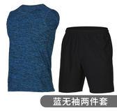 運動背心男透氣運動T恤短袖彈力跑步訓練寬鬆背心速干無袖健身衣【雙12鉅惠】
