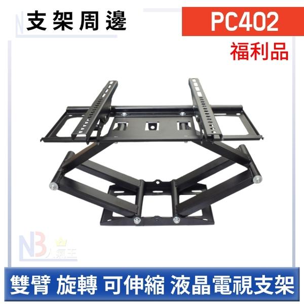 【福利品】 雙臂旋轉可伸縮型液晶電視壁掛架 (PC402)~適用 26吋-52吋液晶電視