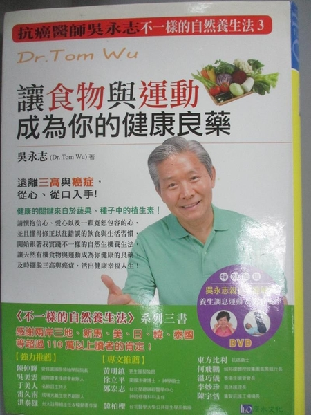 【書寶二手書T1/養生_LAY】讓食物與運動成為你的健康良藥_吳永誌