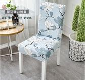 椅套 連身酒店餐桌椅子套罩椅墊座椅套坐墊套裝凳子套簡約通用【快速出貨全館免運】