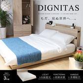雙人床組 DIGNITAS狄尼塔斯梧桐色5尺雙人房間組/3件式(床頭+床底+床墊)/H&D 東稻家居