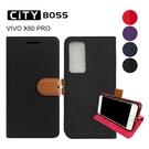 CITY BOSS 撞色混搭 十字紋/斜紋 vivo X60 PRO 手機套 磁扣皮套/保護套/手機殼/保護殼