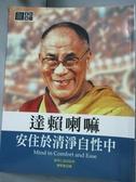 【書寶二手書T8/宗教_QDC】達賴喇嘛-安住於清淨自性中_達賴喇嘛,丹增嘉措