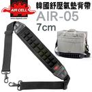 AIR CELL 韓國雙鉤型舒壓背包背帶 AIR-05背帶7cm